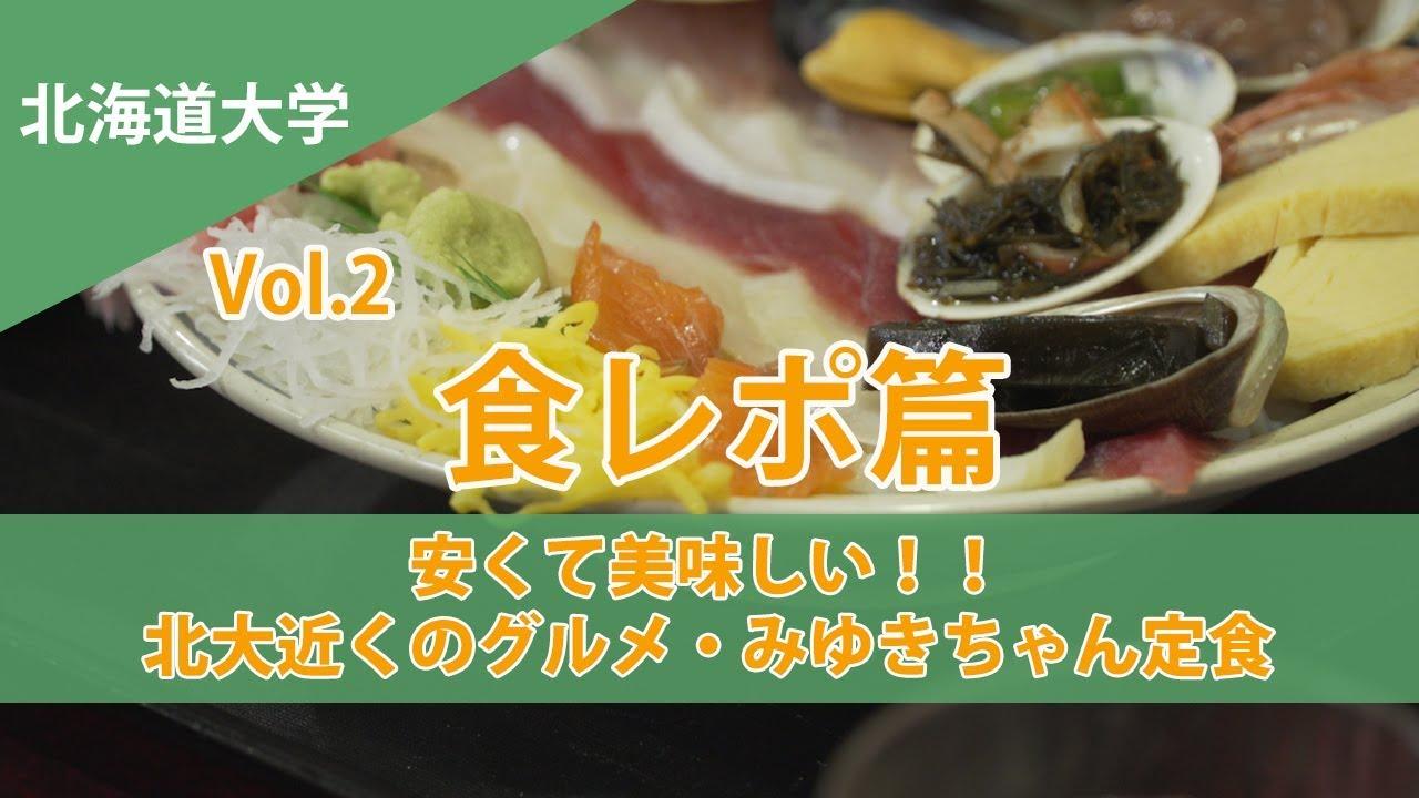 北海道大学 北大生に人気の「みゆきちゃん食堂」の海鮮丼!