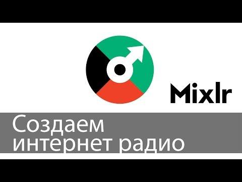 PC-RADIO - Онлайн радио -
