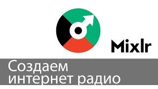 #Maxcoenhelps! Как сделать свое интернет радио ?(Подписывайтесь на канал: http://bit.ly/maxcoen Видео поможет вам создать своё интернет радио на сервисе Mixlr Сайт..., 2014-09-08T10:11:15.000Z)