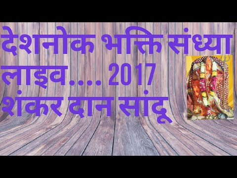 देशनोक भक्ति संध्या, शंकर दान सांदू लाइव।Karni mata ki chirja deshnok