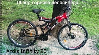 """Обзор горного велосипеда Ardis Infinity 26""""   Двухподвес Ardis Infinite 26"""" red"""