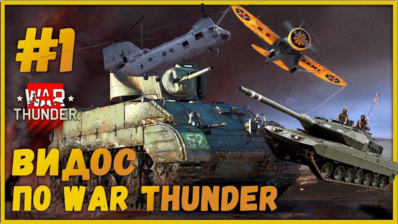 War thunder corsair
