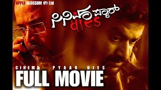 CINEMA PYAR DIES - ಕನ್ನಡ Full Movie (Part 1) with English subtitles.