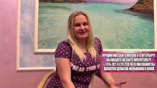 Парный Массаж девушке, женщине. Приятный, сильный массаж в четыре руки в Петербурге и Москве, СПб