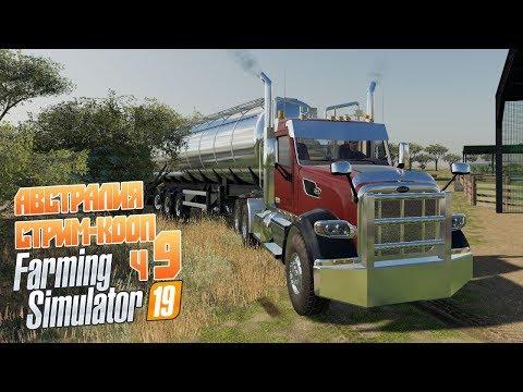 Австралийское овцеводство Farming Simulator 19 ч9 - Стрим-кооп Австралия
