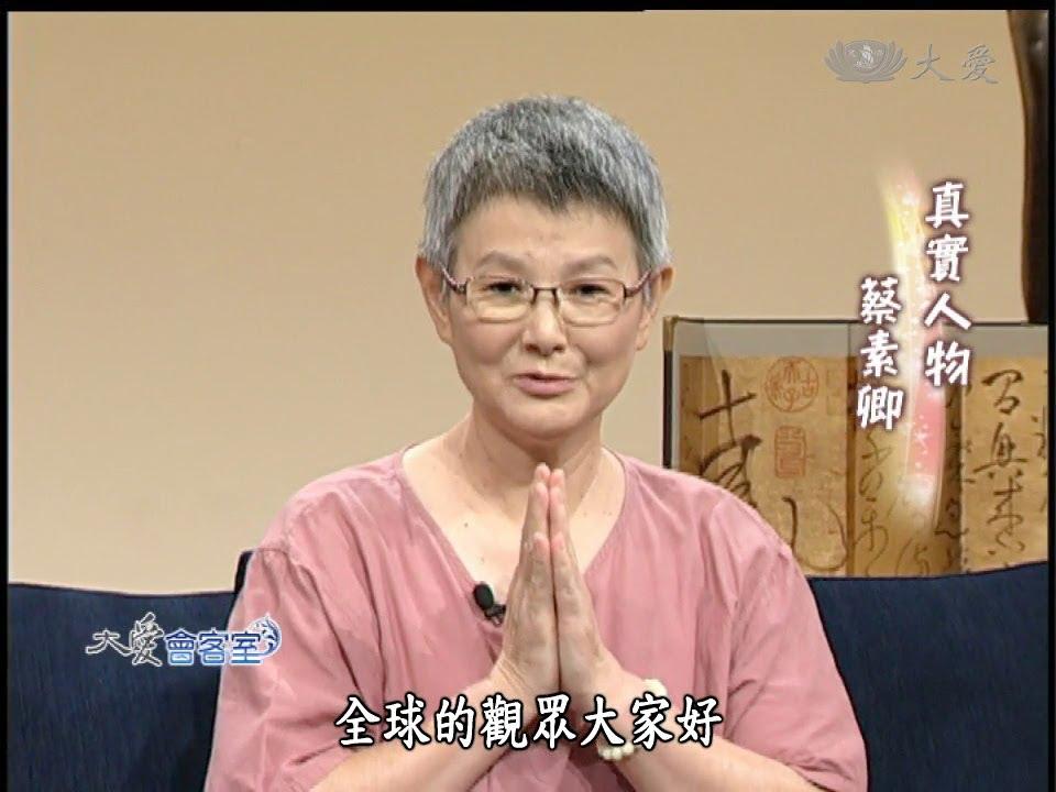 【大愛會客室】20130914 心開運轉 第26集 - YouTube