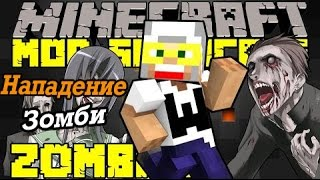 Обзор модов Minecraft #82 Much More Zombies Mod 1.7.10 - Восстание новых зомби =) !