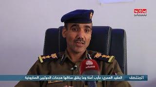 العقيد العمري : مأرب امنة ومايقلق سكانها هجمات الحوثيين الصاروخية