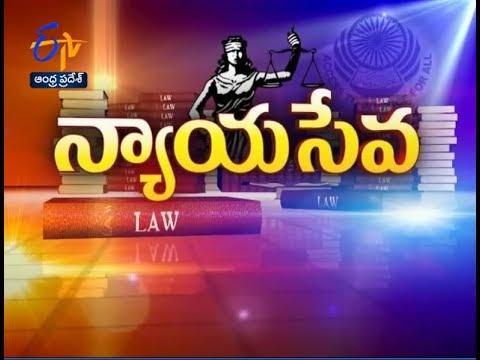 Children's Law - Legal Help | Nyaya Seva | 10th June 2017 | Full Episode | ETV Andhra Pradesh
