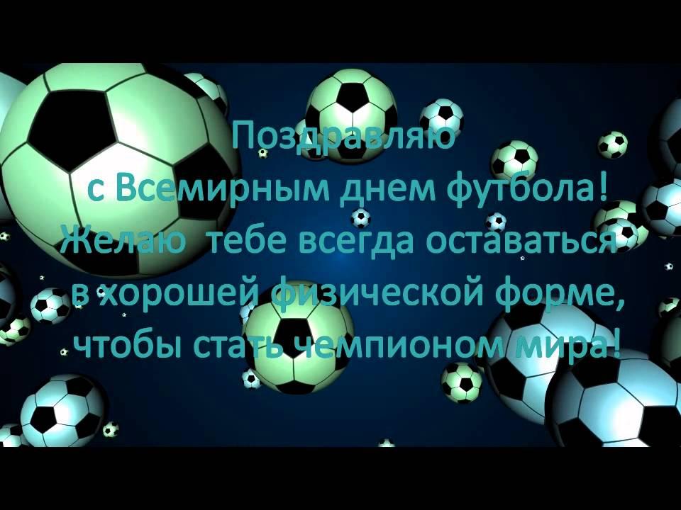 Поздравление мужчине с днем футбола
