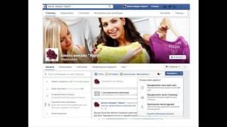 Бизнес на Facebook