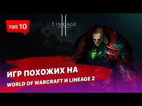 10 игр похожих на World Of Warcraft и Lineage 2