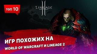 Топ 10 игр похожих на World of Warcraft и Lineage 2