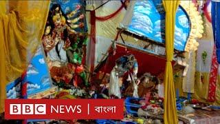 হিন্দুদের ওপর হামলার বিচার পাওয়া নিয়ে প্রশ্ন কেন?; বিবিসি প্রবাহ:পর্ব-৪১৩ | BBC Bangla