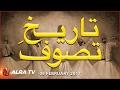 Tareekh-e-Tasawwuf | By Younus AlGohar