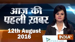 Aaj Ki Pehli Khabar | 12th August, 2016 - India TV
