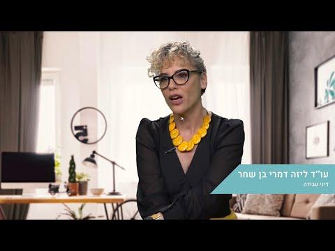 """חייבים להכיר את עו""""ד ליזה דמרי בן שחר - פרויקט """"Best Lawyers"""" של 'אוביטר' לשנת 2020"""