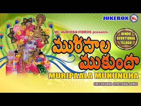 మురిపాల ముకుందా | Muripala Mukunda | Sreekrishna Devotional Songs | Hindu Devotional Songs Telugu