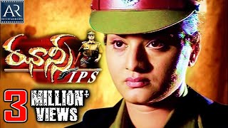 Jhansi IPS Telugu Full Movie | Prema, Rahul, Neha, Anand | AR Entertainments