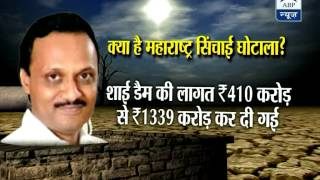 What is Maharashtra irrigation scam?