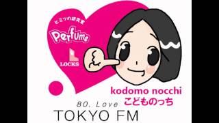 こどものっち⑧(Perfume LOCKS!13.11.11)