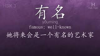 Chinese HSK 3 vocabulary 有名 (yǒumíng), ex.3, www.hsk.tips