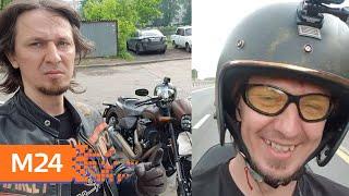 Смотреть видео Мотоблогер «Болт» разбился насмерть на мотоцикле - Москва 24 онлайн