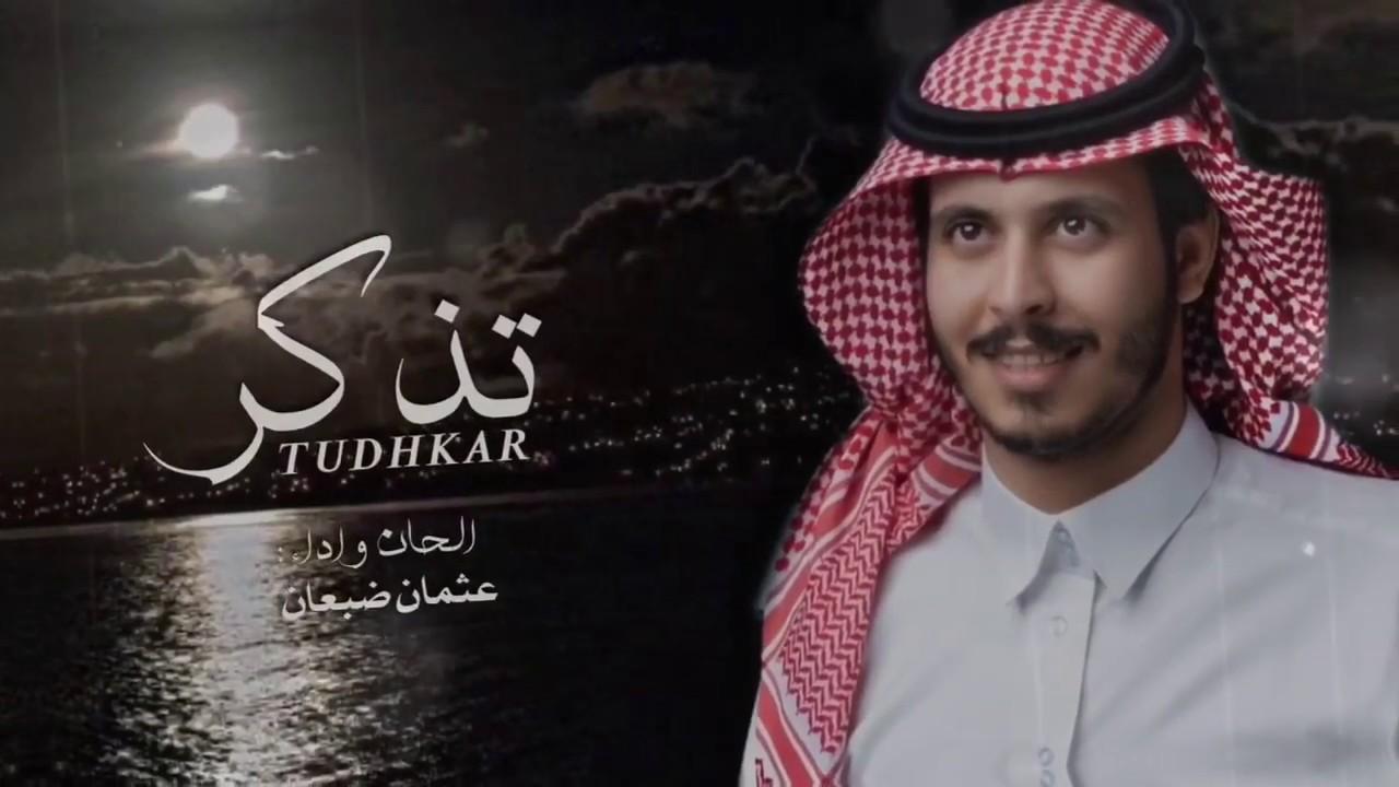 عثمان ضبعان - تذكّر (حصرياً ) | 2020