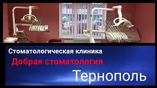 """Стоматологическая клиника """"Добрая стоматология""""  в Тернополе/ Лечение зубов/ Стоматология"""