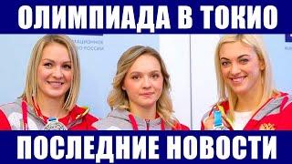 Олимпиада 2020 2021 в Токио Последние новости Сборная России на Олимпийских играх