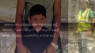Vennakal padavil njan mappila karaoke with lyrics