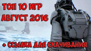 ТОП 10 ИГР АВГУСТ 2016 СКАЧАТЬ