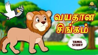 பழைய சிங்கம் - Bedtime Stories For Kids | Fairy Tales | Tamil Stories | Koo Koo TV
