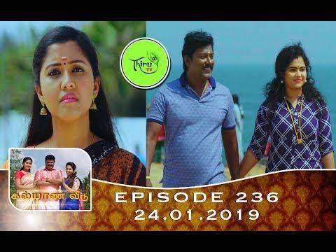 Kalyana Veedu | Tamil Serial | Episode 236 | 24/01/19 |Sun Tv |Thiru Tv