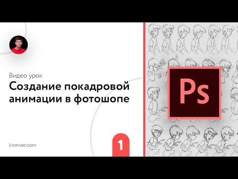Курс | Создание покадровой анимации ( 1 урок )