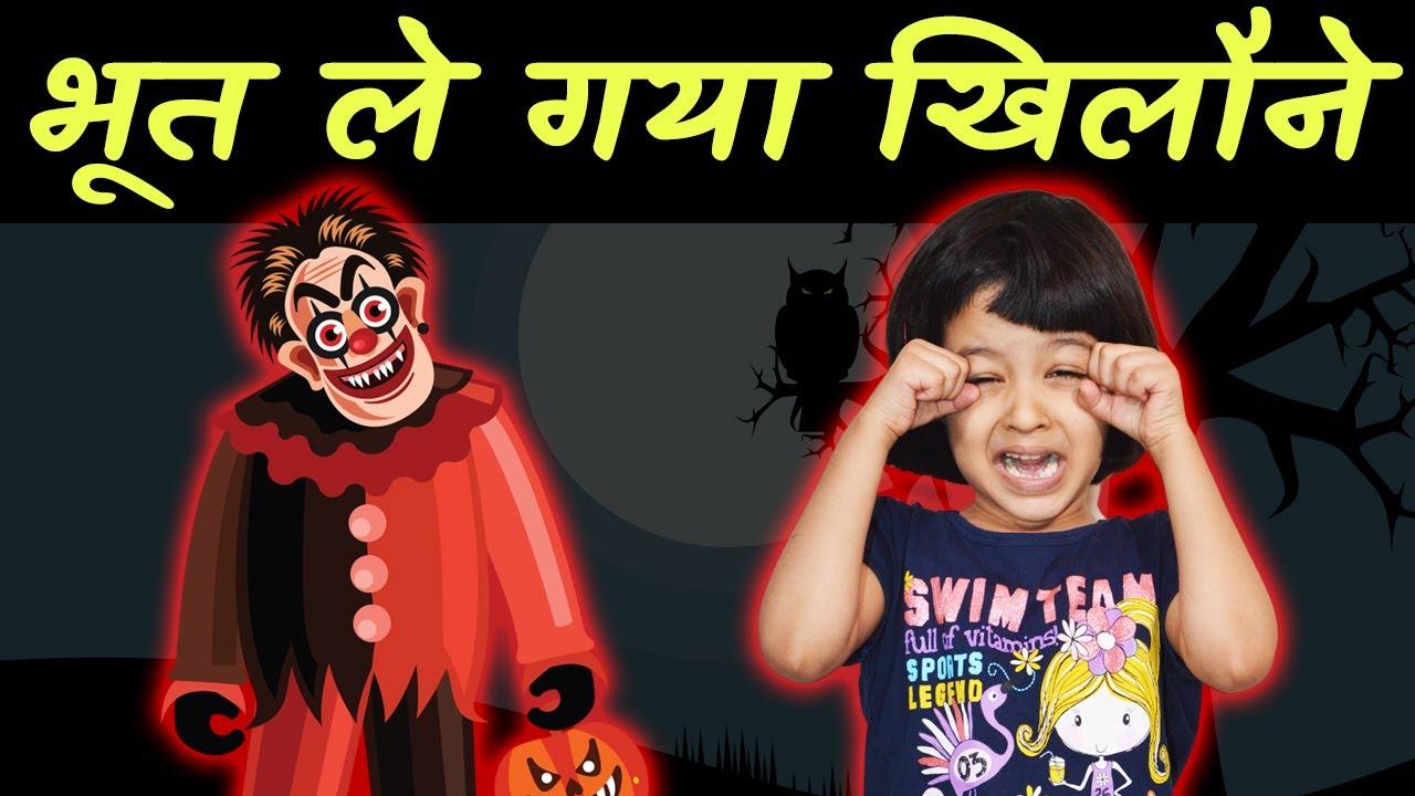 Bhoot Le Gaya Khilone   भूत ले गया खिलौने   Moral Story   Cute Sisters