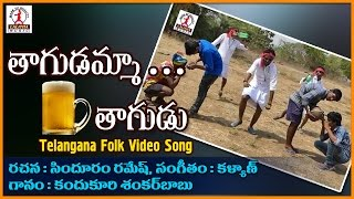 Thagudammo Thagudu Telugu Folk DJ Song | Telangana Folk Songs | Lalitha Audios And Videos