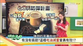 「60天防彈咖啡減肥法」不挨餓每週減一磅!這樣減重真有效?健康2.0 (完整版)