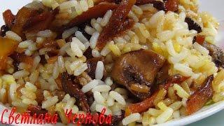 Плов с грибами и овощами (постный ) /Pilaf with mushrooms and vegetables (lean)