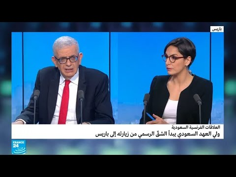 ما هي الأبعاد السياسية والاقتصادية لزيارة ولي العهد السعودي لفرنسا؟  - 12:22-2018 / 4 / 13