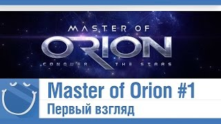 Master of Orion: Conquer the Stars - #1 Первый взгляд