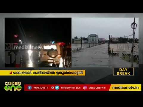 പാലക്കാട് കരിമ്പയിൽ ഉരുൾപൊട്ടി | Palakkad | Rain