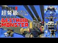 HI METAL R DESTROID・MONSTER ~HWR- 00- MKⅡ~まさにモンスター!