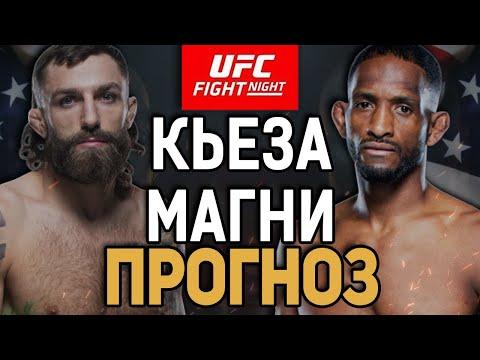 КЬЕЗА ИДЕТ К ТИТУЛУ! Майкл Кьеза vs Нил Магни / Прогноз к UFC Fight Island