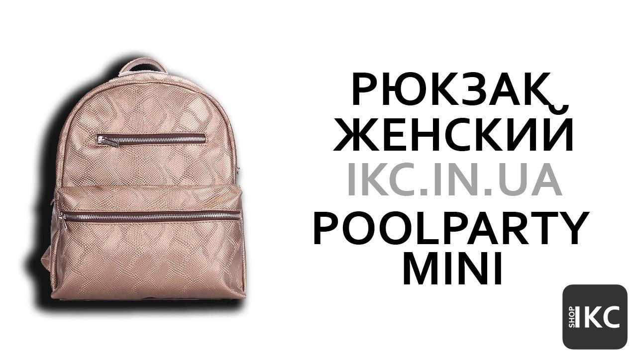 Zazamarket. Com интернет магазин сумок *** огромный ассортимент городских молодежных рюкзаков *** выгодные цены, быстрая доставка по всей украине ***.
