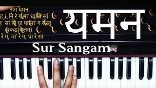 राग यमन- RAAG YAMAN ON HARMONIUM  || LEARN  || SONGS || VOCAL || KALYAN