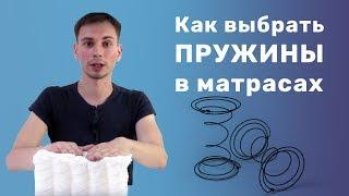 видео Пружинный матрас Боннель Кокос Комфорт