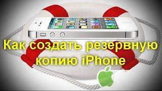 Как создать резервную копию iPhone и  iPad.? Подробная инструкция