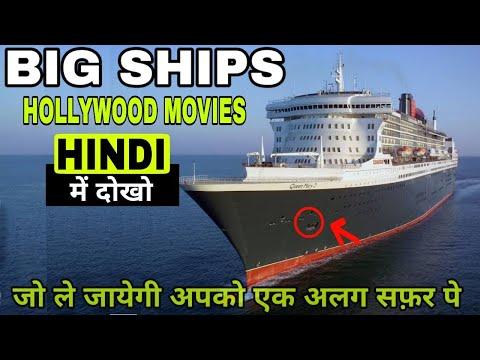 Top 5 Big Monster Ship Movies In Hindi Dubbed   Hollywood Big Ship Movie
