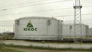 محكمة هولندية تلغي حكما على موسكو بدفع تعويضات لمساهمي يوكوس النفطية - economy